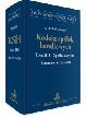 Książka Kodeks spółek handlowych Tom III B Spółka akcyjna Komentarz 2016 do art. 393-490 w ksiegarnia-wrzeszcz.pl
