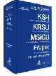 Książka Kodeks spółek handlowych Krajowy Rejestr Sądowy Monitor Sądowy i gospodarczy Prawo upadłościowe Wydanie 25 w ksiegarnia-wrzeszcz.pl
