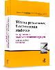 Książka Pisma procesowe i orzeczenia sądowe w sprawach sądowoadministracyjnych z objaśnieniami i płytą CD w ksiegarnia-wrzeszcz.pl